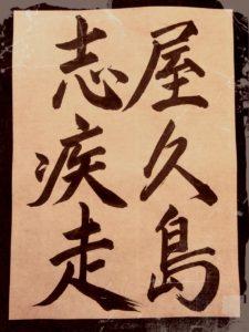 יאקושימה. רצון. ספרינט